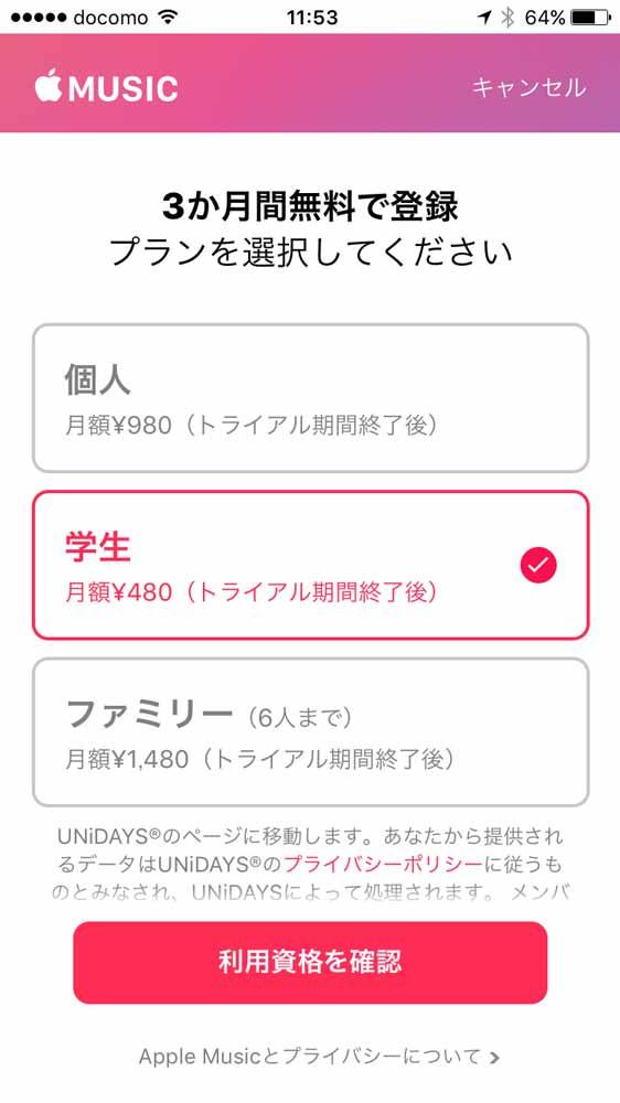 Apple、日本でも「Apple Music」の学生プランの提供を開始 ー 月額料金は480円