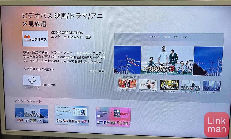 auの動画配信サービス「ビデオパス」が「Apple TV(第4世代)」に対応