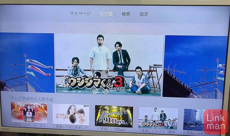 Apple TV ビデオパス スクリーンショット