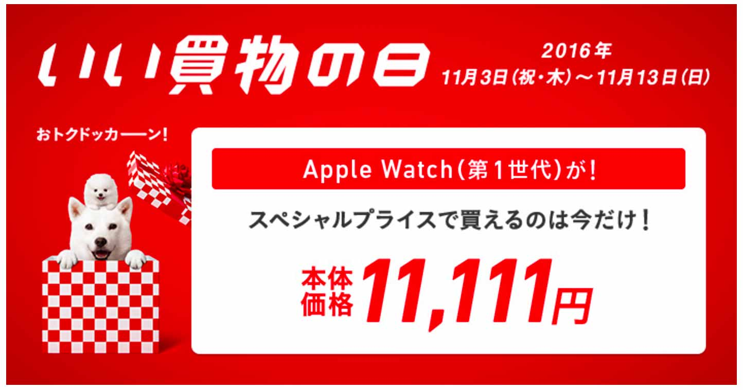 ソフトバンク「Apple Watch(第1世代)」を11,111円で購入できる「いい買物の日 Apple Watch キャンペーン」を実施へ