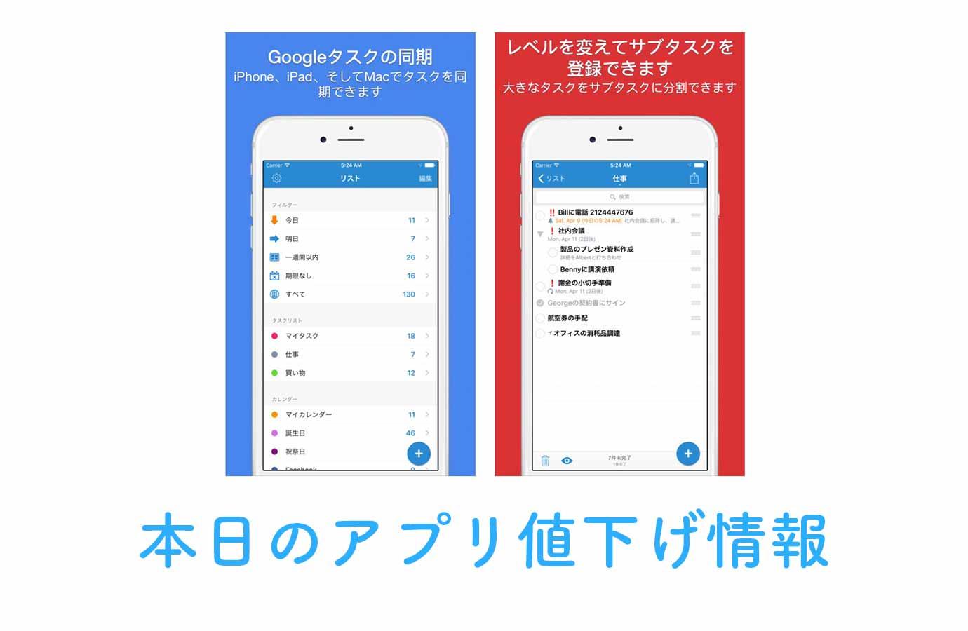 720円→無料!Todo・リマインダ管理アプリ「gTasks Pro」など【11/3】アプリ値下げ情報