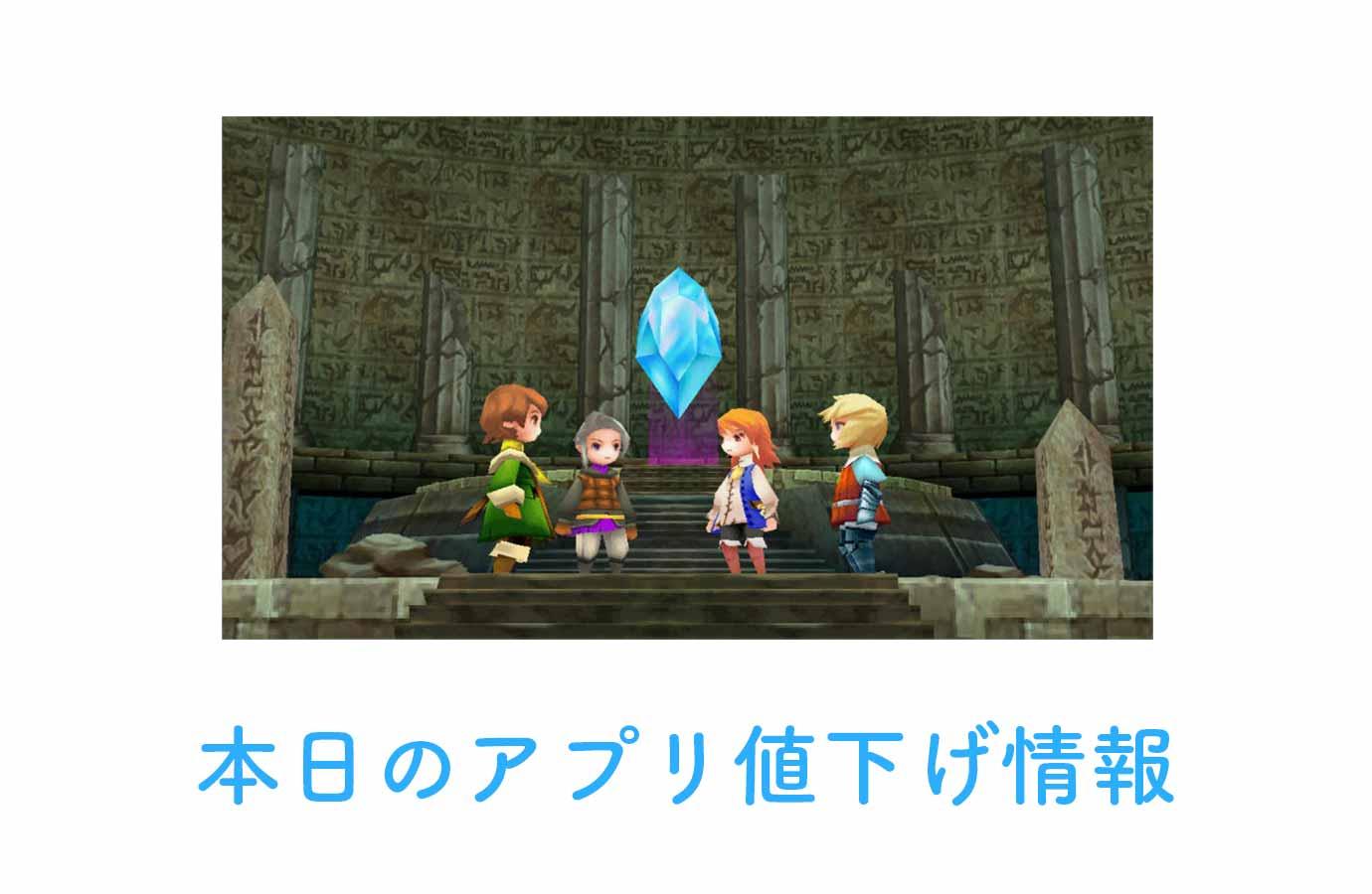 50%オフ!FFシリーズ第3弾「Final Fantasy III」など【11/5】アプリ値下げ情報