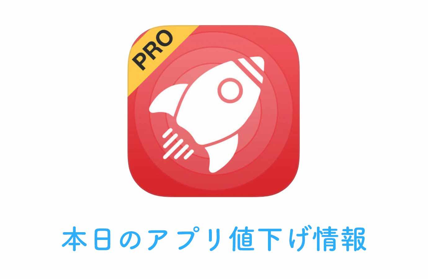 360円→無料!ランチャーアプリ「Magic Launcher Pro」など【11/7】アプリ値下げ情報