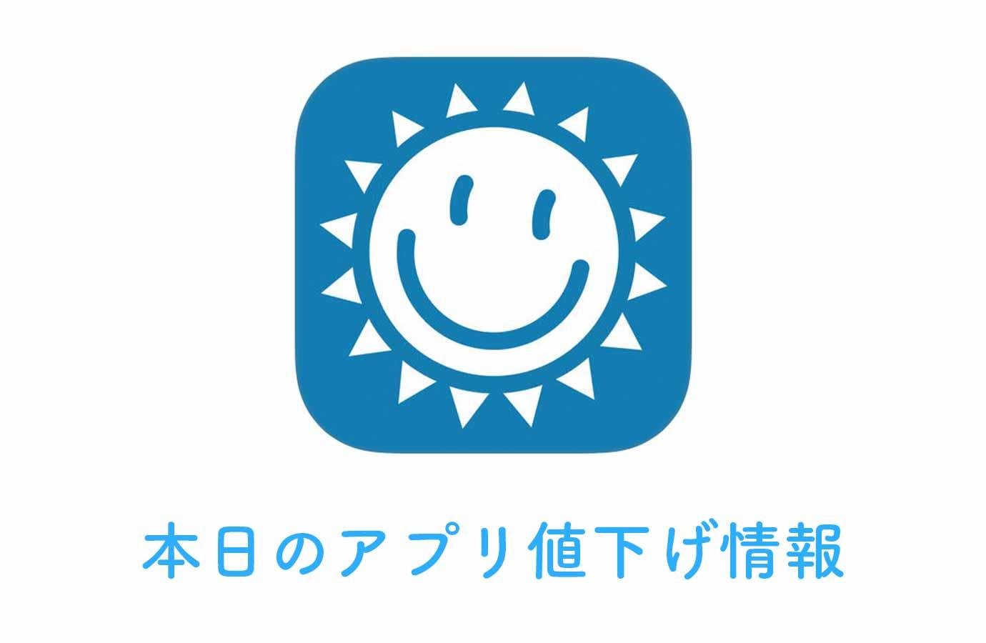 360円→無料!天候によってアニメーションがかわるお天気アプリ「YoWindow 天候」など【11/8】アプリ値下げ情報