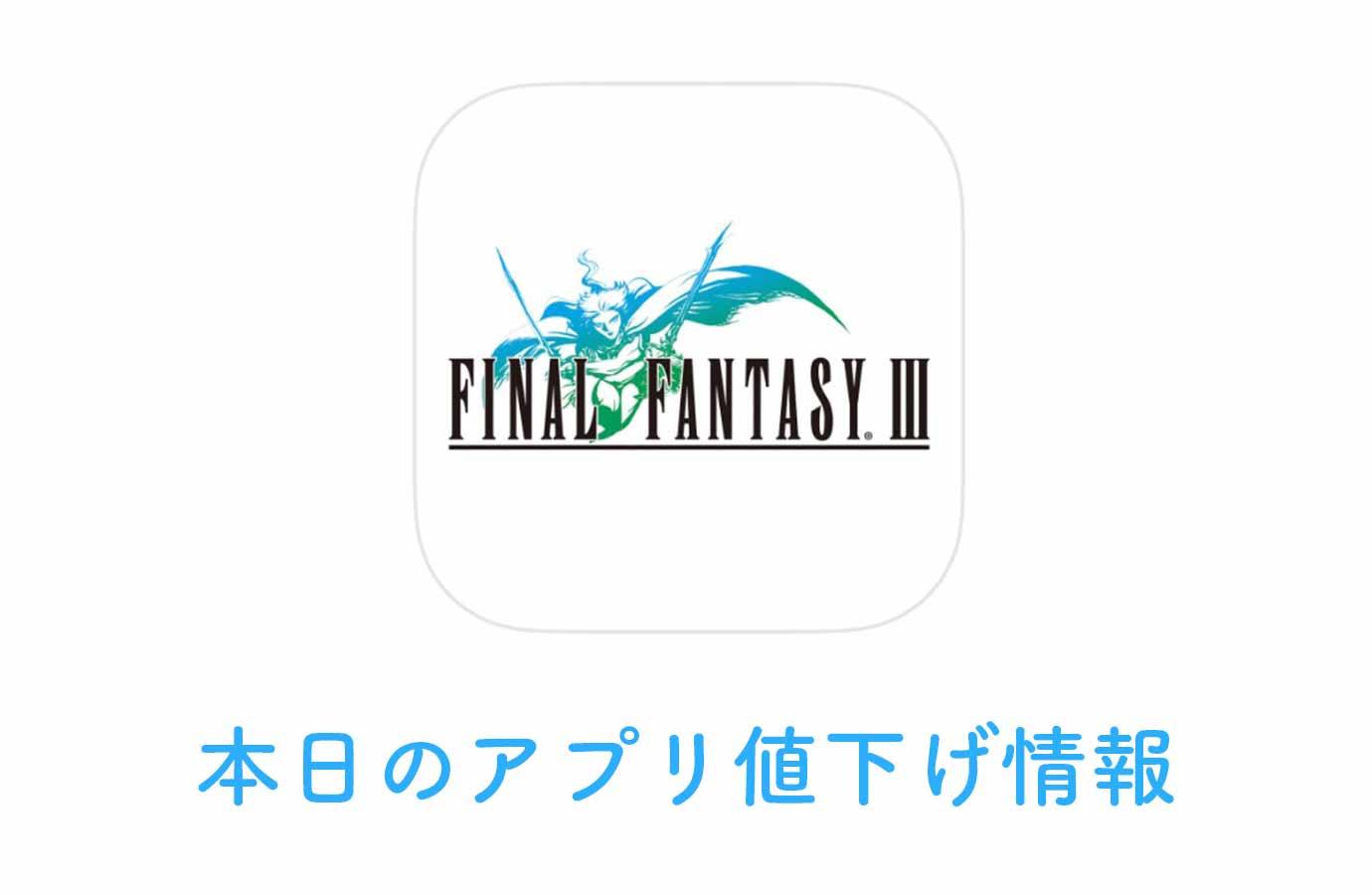 本日まで50%オフ!「FINAL FANTASY III」など【11/9】アプリ値下げ情報