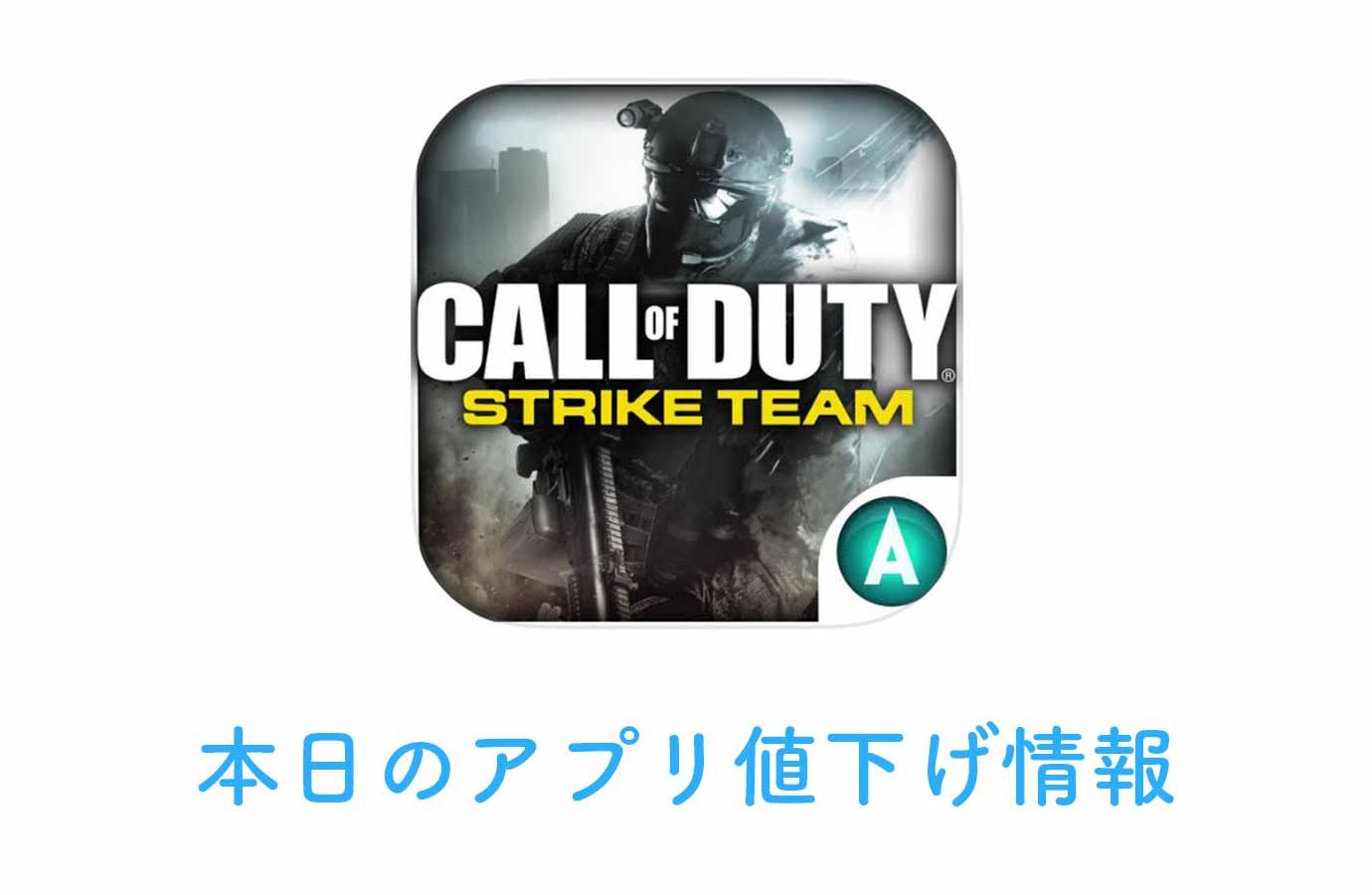 840円→240円!人気FPSシリーズ「Call of Duty: Strike Team」など【11/11】アプリ値下げ情報
