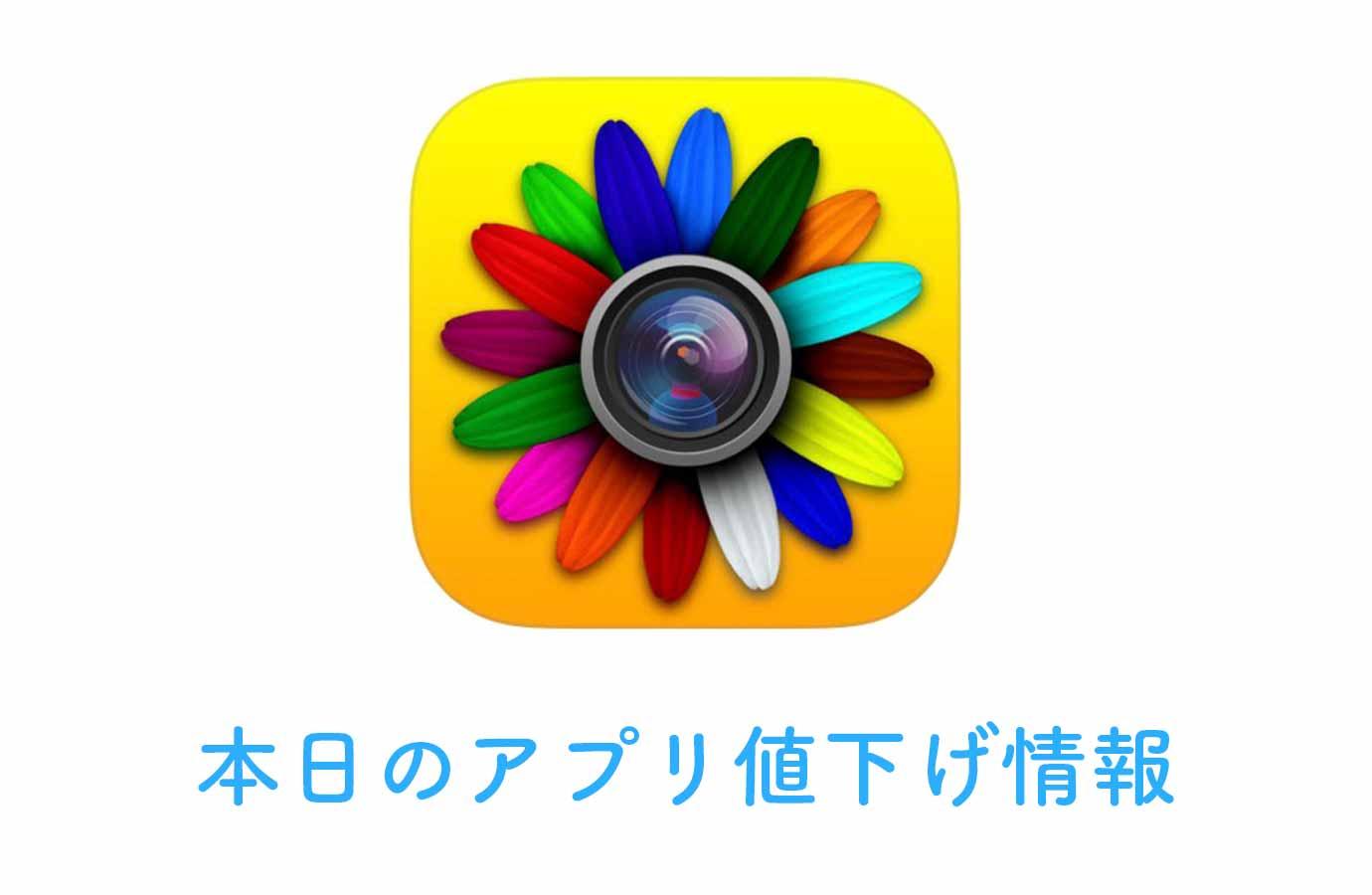 120円→無料!190以上のフィルタを搭載したフォトエディタ「FX Photo Studio」など【11/14】アプリ値下げ情報
