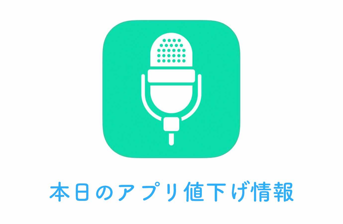 1,200円→無料!音声をテキストに変換してくれる「アクティブボイス」など【11/15】アプリ値下げ情報