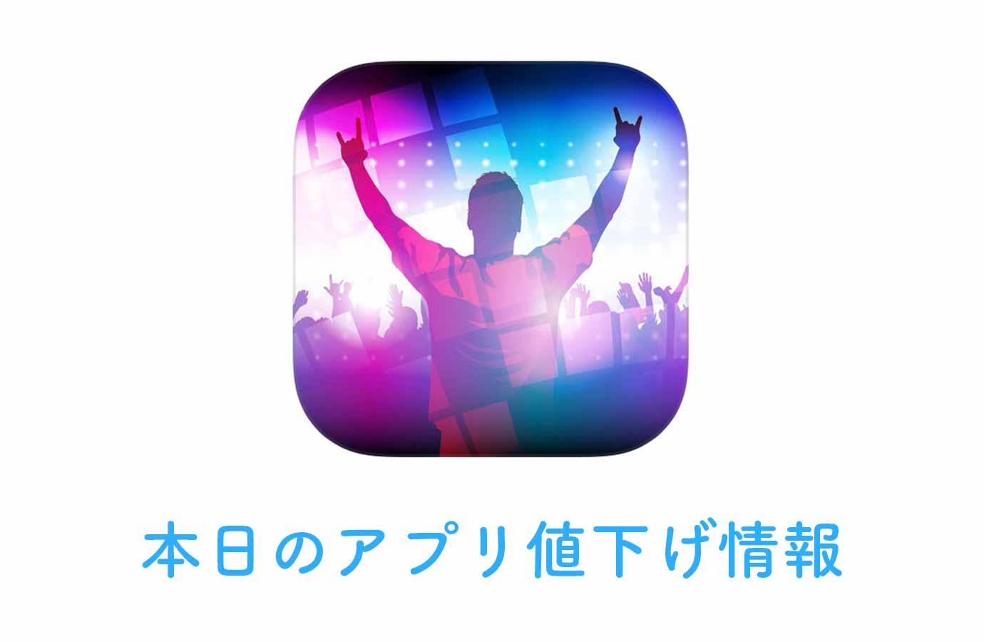 120円→無料!ライブ会場やコンサートホールをシミュレートできる「LiveTunes」など【11/16】アプリ値下げ情報