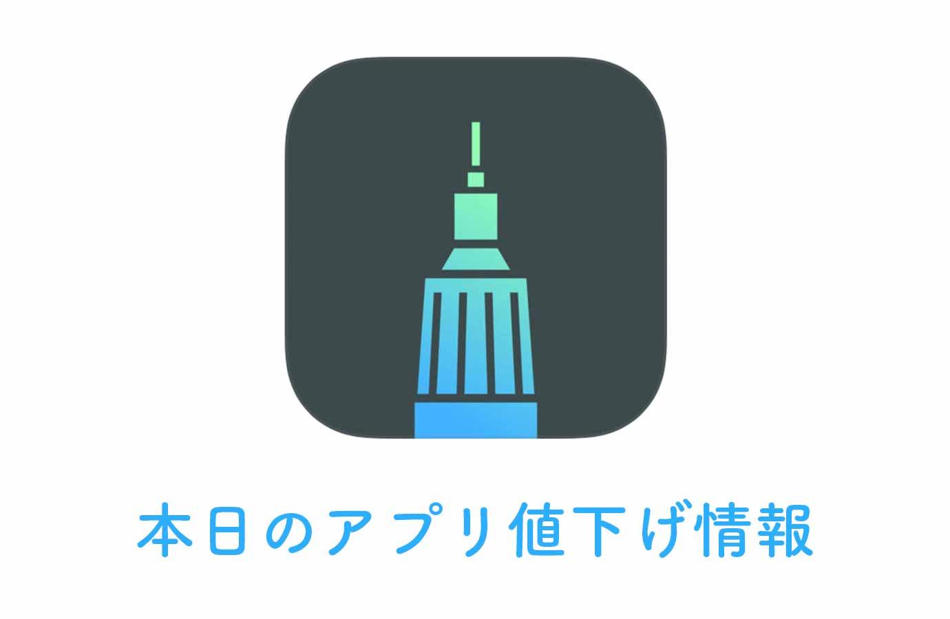 600円→無料!20以上のツールや水彩画用ブラシなど多機能なスケッチアプリ「Tayasui Sketches Pro」など【11/17】アプリ値下げ情報