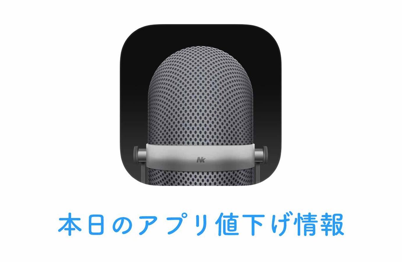 600円→120円!Apple Watchにも対応したボイスレコーダーアプリ「Awesome Voice Recorder Pro」など【11/20】アプリ値下げ情報