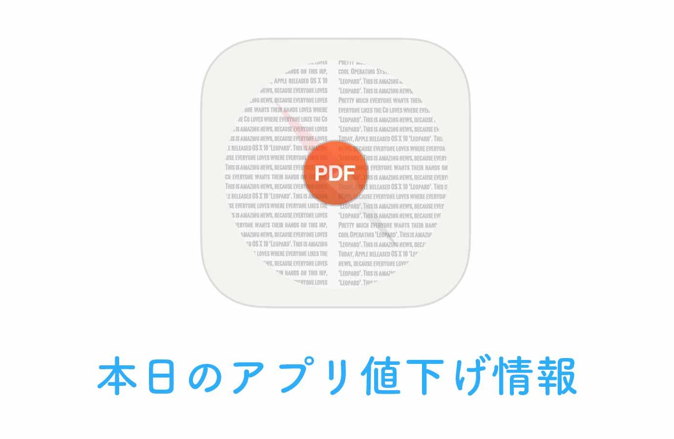 240円→無料!ウェブページをPDFに変換して保存したりあとで読んだりできる「InstaWeb」など【11/21】アプリ値下げ情報