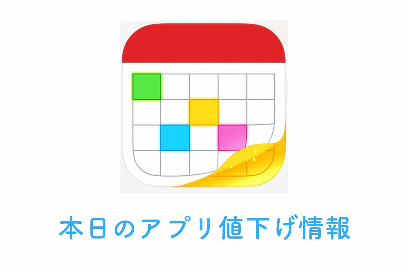 600円→360円!カレンダーアプリ「Fantastical 2 for iPhone」など【12/24】アプリ値下げ情報