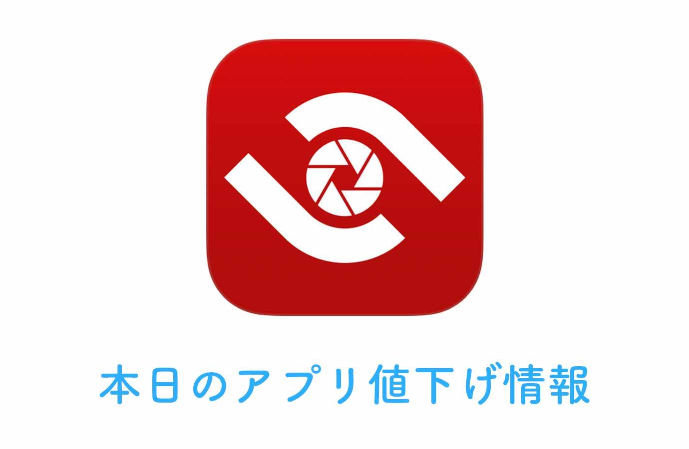 600円→無料!写真を撮影、編集、すべての機能が揃った「ACDSee Pro」など【11/27】アプリ値下げ情報