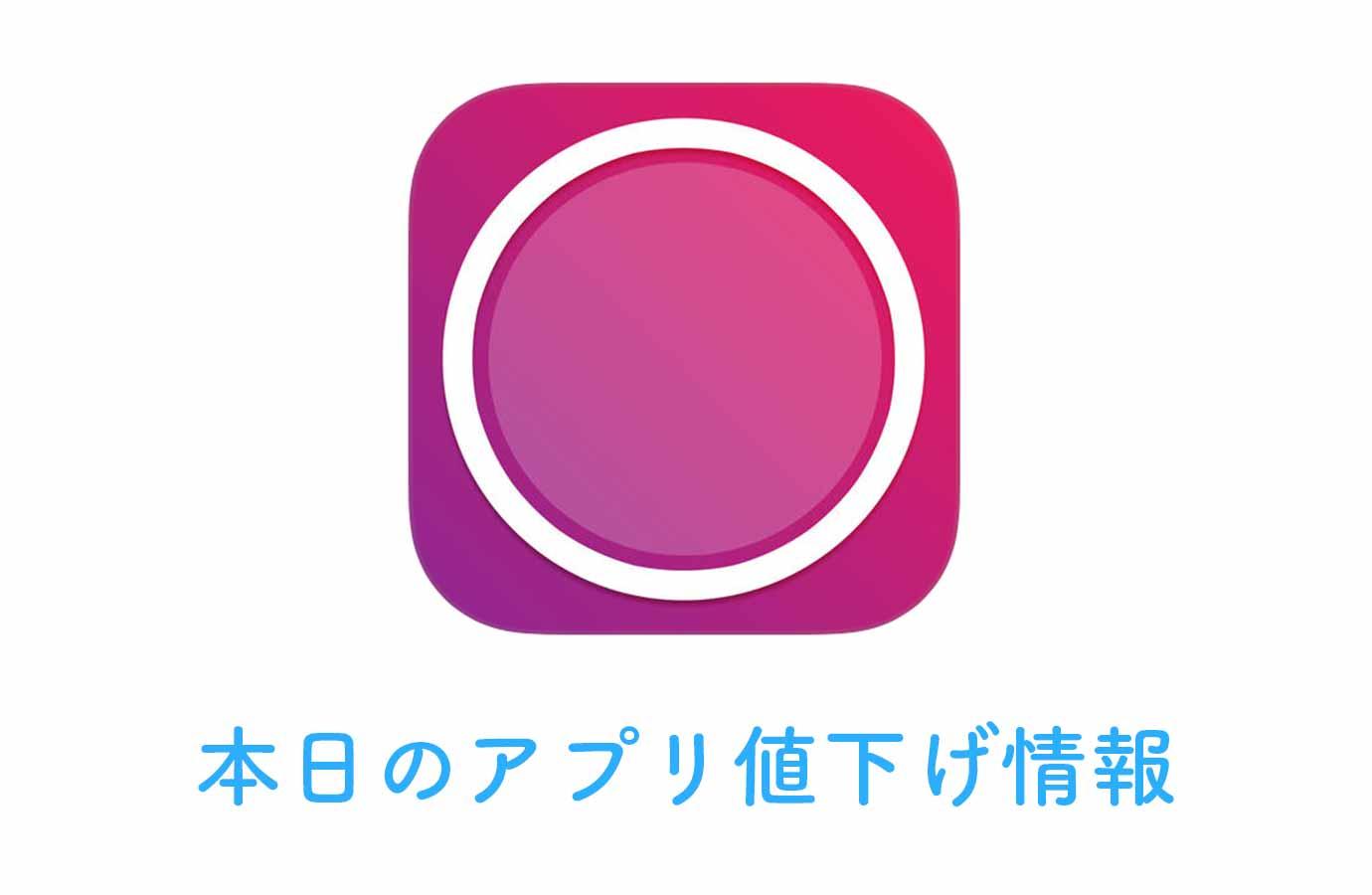 480円→120円!iPhoneのTouch IDでMacのロックを解除できる「MacID」など【11/28】アプリ値下げ情報
