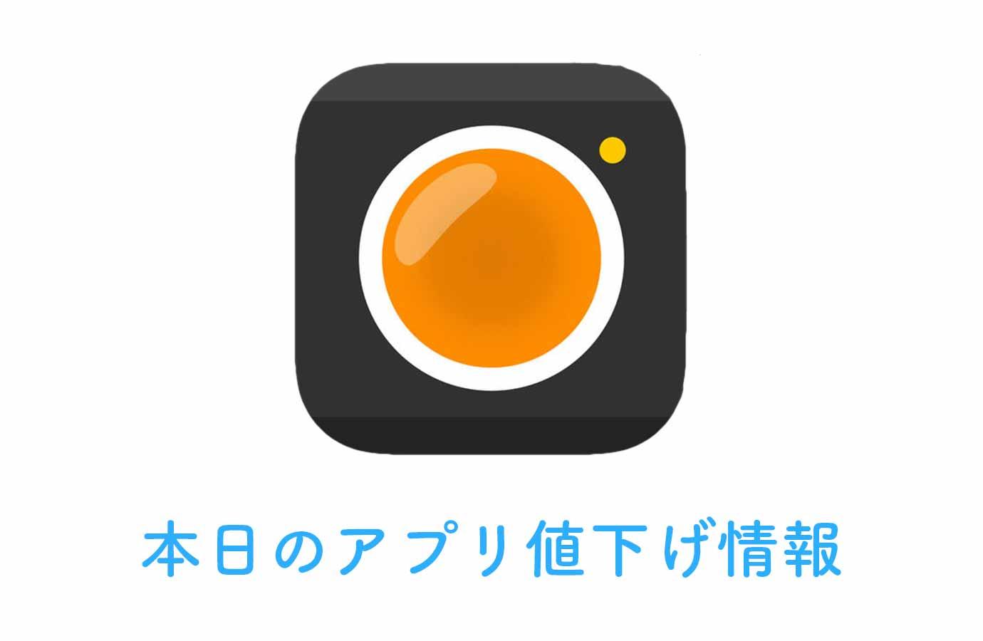 600円→360円!最大32メガピクセルの高解像度写真が撮れるカメラアプリ「Hydra」など【11/29】アプリ値下げ情報