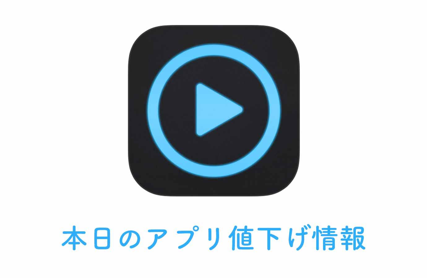 1,800円→960円!KORGのハイレゾ音楽プレイヤー「iAudioGate」など【11/30】アプリ値下げ情報