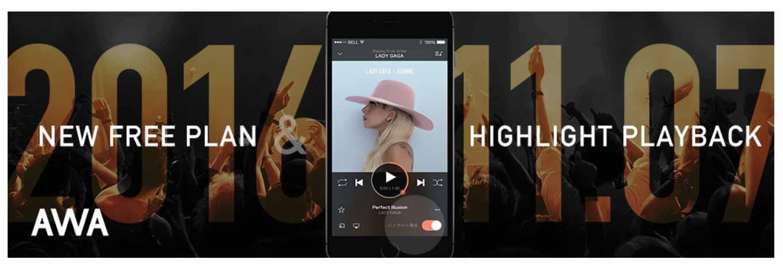 AWA、新しい月額無料プラン「Freeプラン」の提供開始 〜 月20時間・1曲90秒間の「ハイライト再生」