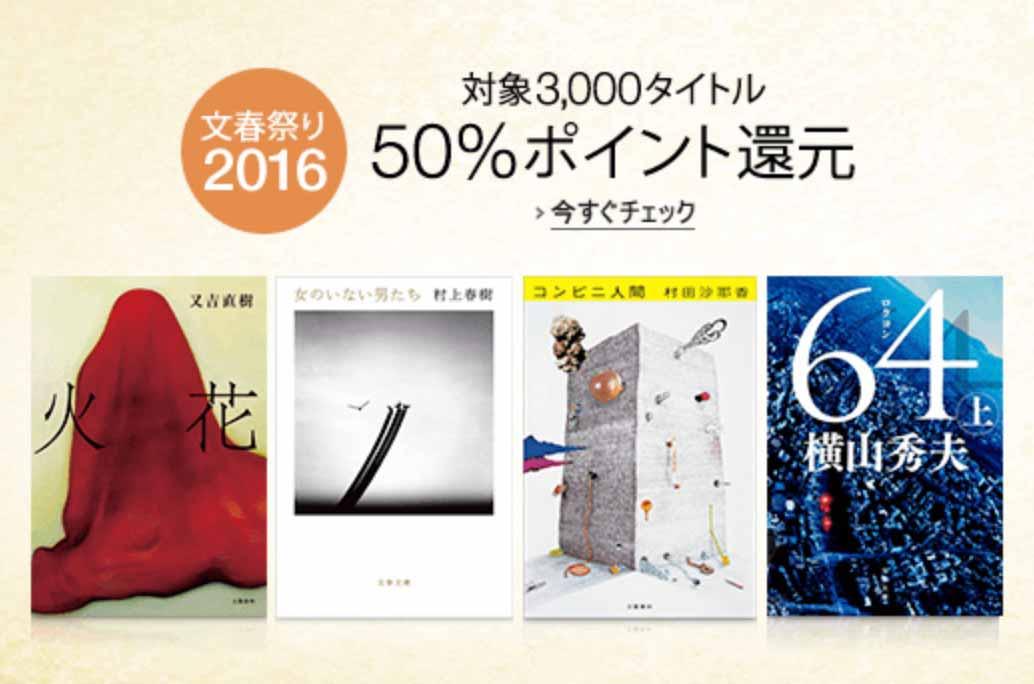 【50%ポイント還元】Kindleストア、3,000冊以上が対象の「文春祭り2016」実施中(11/20まで)