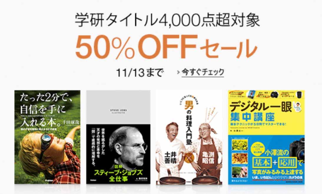 【50%オフ】Kindleストア、「学研タイトル4,000点超対象キャンペーン」実施中(11/13まで)