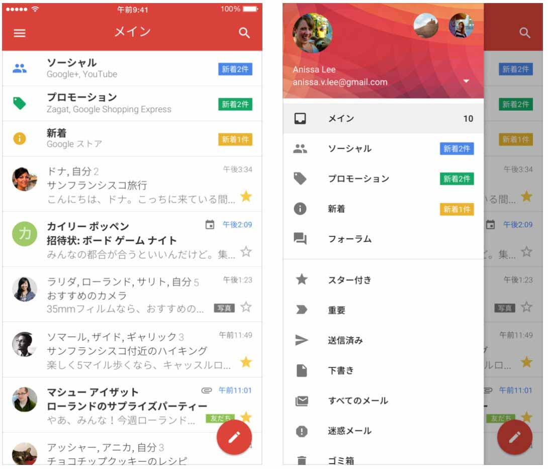 Google、iOSアプリ「Gmail 5.0.3」リリース 〜 デザインの刷新や送信取り消し機能を搭載