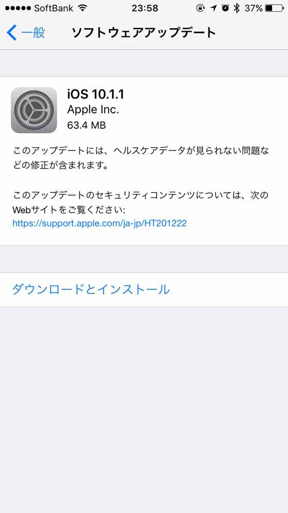 Apple、「iOS 10.1.1」リリース 〜 ヘルスケアデータが見られない問題を修正