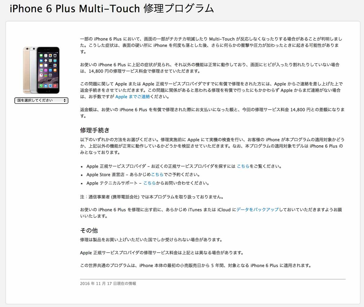 Iphone6plusmultitouch