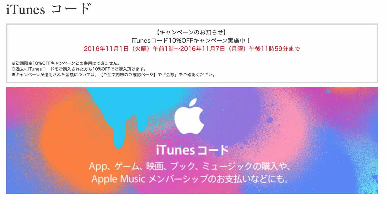 ドコモオンラインショップ、「iTunesコード10%OFFキャンペーン」実施中(2016年11月7日まで)