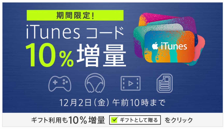ソフトバンクオンラインショップ、「iTunes コード 全商品10%増量! 期間限定セール」を実施中(12/2 午前10時まで)