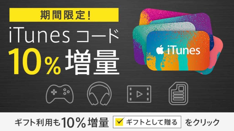ソフトバンクオンラインショップ、「期間限定 iTunes コード10%増量!!」キャンペーンを実施中(2016年11月4日午前10時まで)
