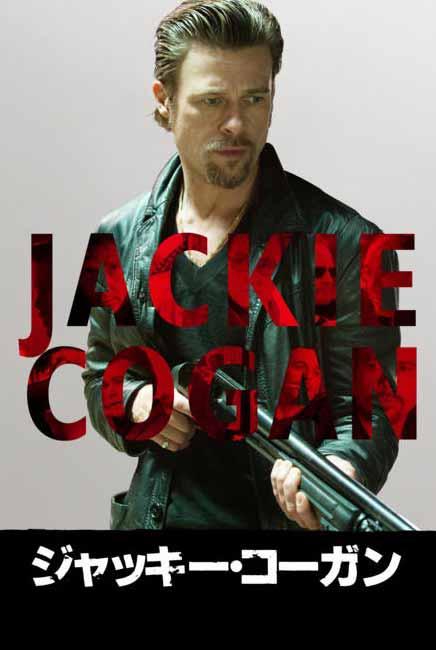 Apple、「今週の映画」として「ジャッキー・コーガン」をピックアップ