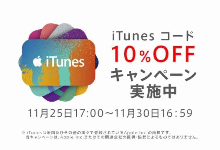 au Online Shop、「iTunesコード 10%OFFキャンペーン」を実施中(2016年11月30日16:59まで)
