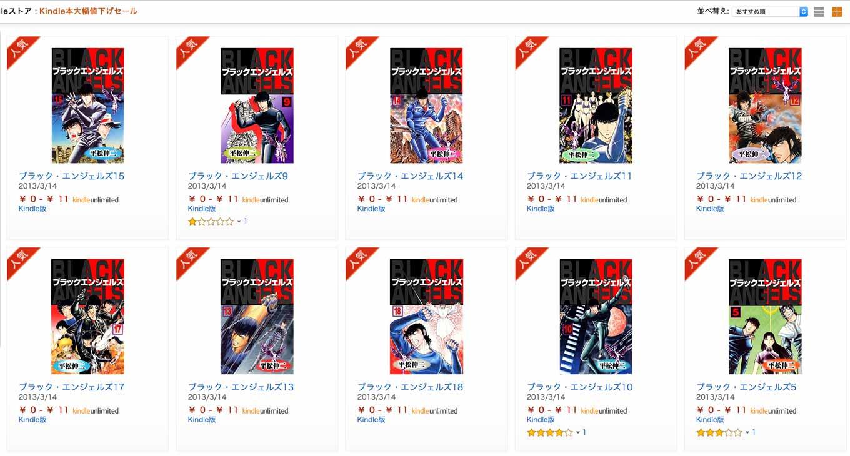 Kindleストア、「Kindle本大幅値下げセール」を実施中 ― 対象タイトルが11円〜29円
