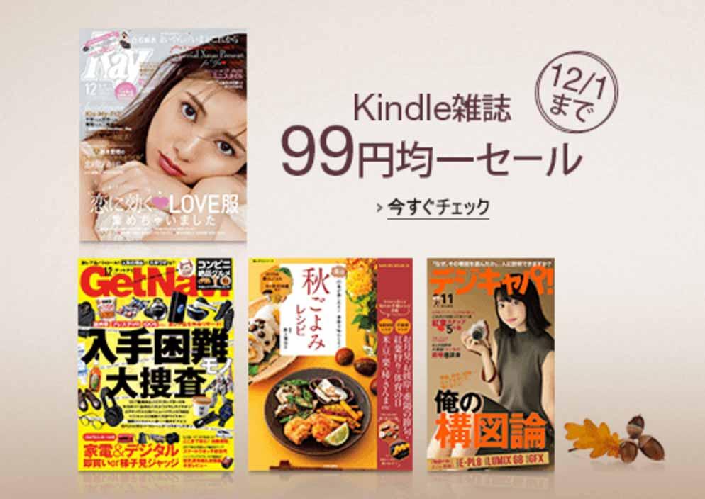 【99円均一】Kindleストア、1,300タイトル以上が対象の「Kindle雑誌99円均一セール」実施中(12/1まで)