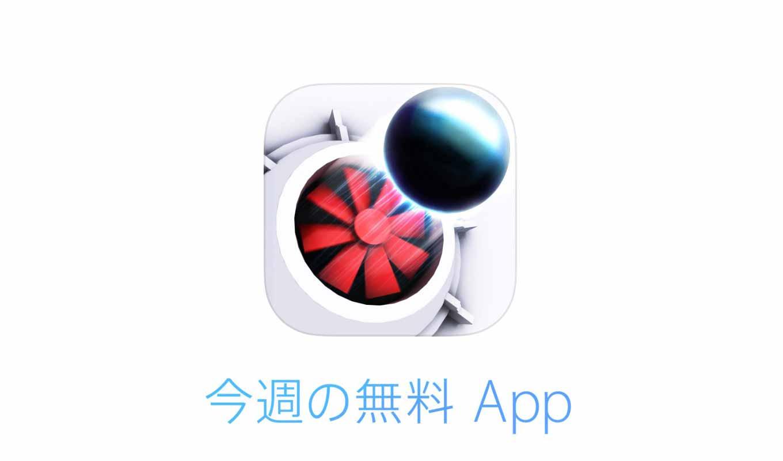 Apple、「今週のApp」として「Perchang」を無料で配信中