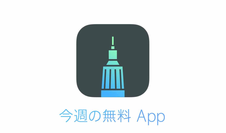 Apple、「今週のApp」として「Tayasui Sketches Pro」を無料で配信中