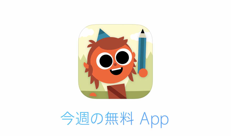 Apple、「今週のApp」として「アーティの魔法の鉛筆」を無料で配信中