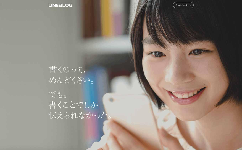 LINE、「LINE BLOG」を全ユーザーに開放 ― 専用アプリもリリース