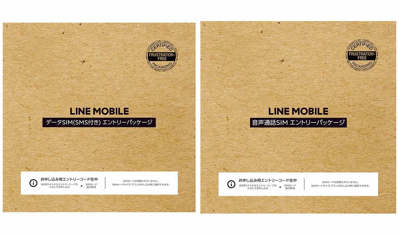 LINEモバイル、11月22日からAmazonでエントリーパッケージの販売を開始へ