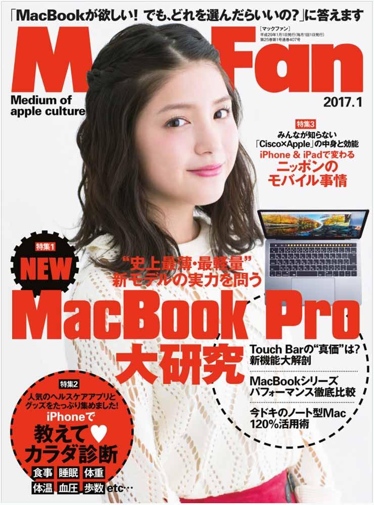「Mac Fan 2017年1月号」が本日発売、表紙は女優の川島海荷さん