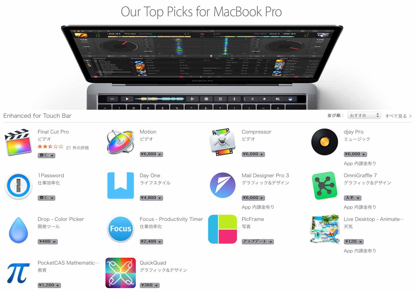 Apple、Mac App StoreでTouch Bar対応のアプリを紹介する「Our Top Picks for MacBook Pro」を公開