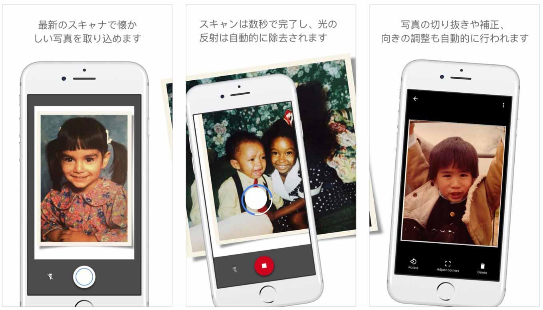 Google、過去の写真を取り込めるスキャナアプリ「フォトスキャン」リリース