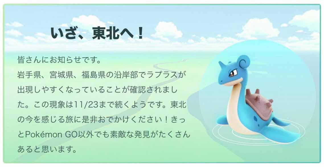 【ポケモンGO】岩手県、宮城県、福島県の沿岸部でラプラスが出現率がアップするキャンペーン実施中(11/23まで)