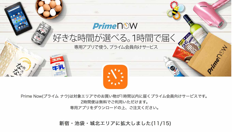 Amazon、「Prime Now」の対象範囲を拡大 ― 東京23区全域で利用可能に