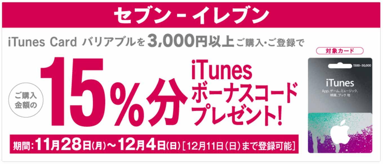 セブン-イレブン、3,000円以上のiTunes Card バリアブル購入で15%分のiTunesコードがもらえるキャンペーン実施中(2016年12月4日まで)