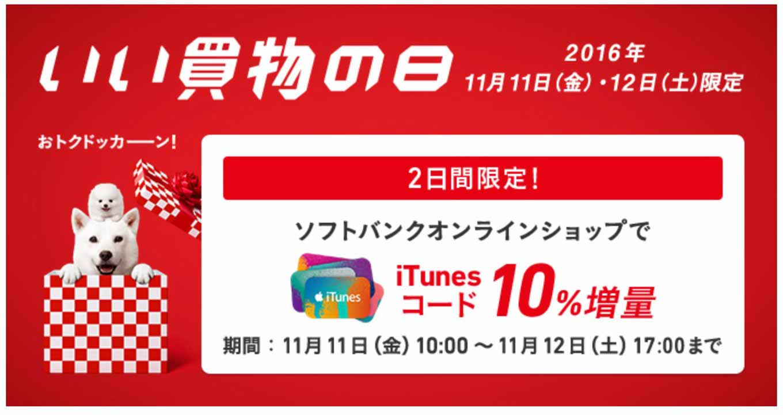 ソフトバンクオンラインショップ、いい買い物の日にあわせて「iTunes コード10%増量!!」キャンペーンを実施中(11月12日午後17時まで)