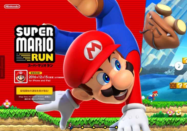 任天堂、iOSアプリ「SUPER MARIO RUN」を2016年12月15日にリリースすると発表
