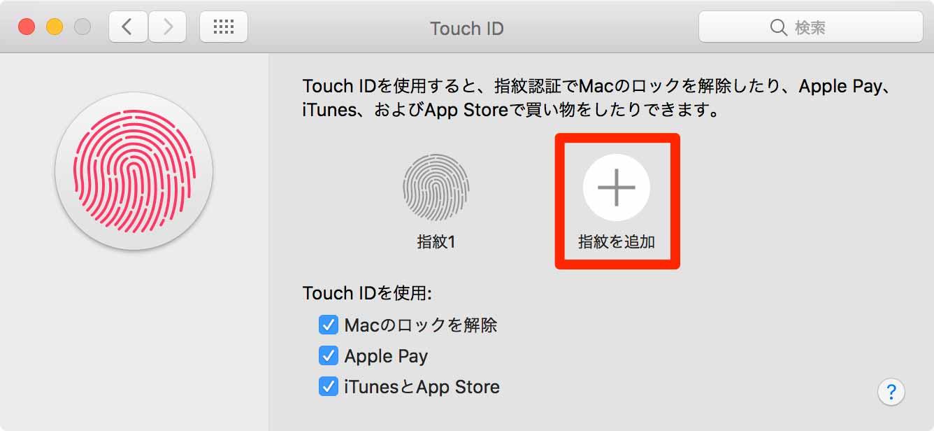 Touchidmac 05