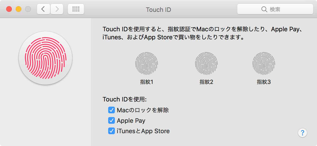 Touchidmac 07