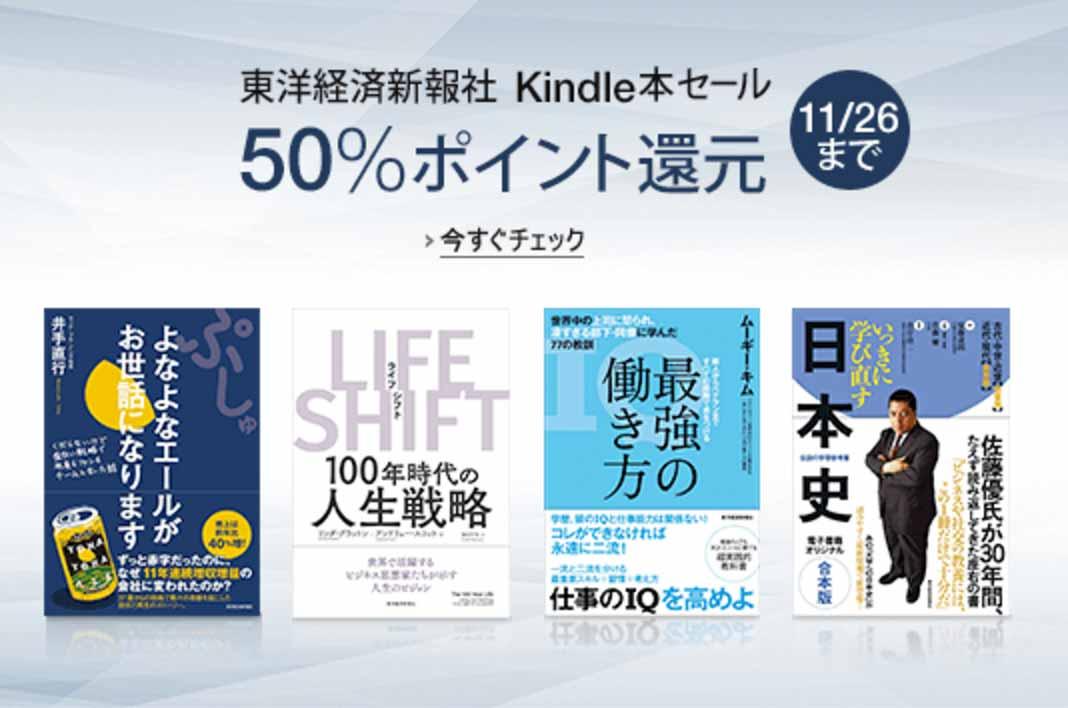 【50%ポイント還元】Kindleストア、「東洋経済新報社 Kindle本セール」実施中(11/26まで)